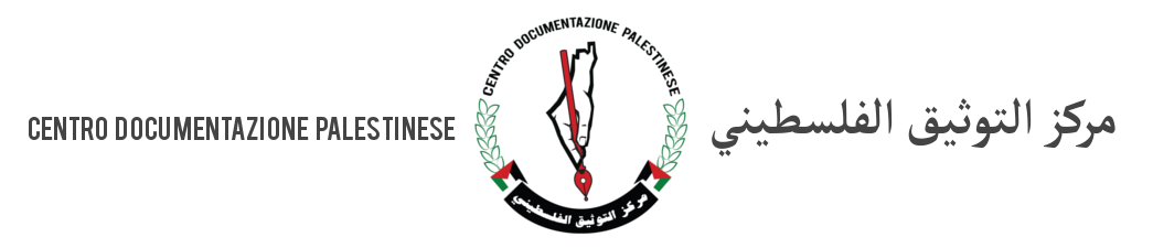 Palestinian Documentation Center